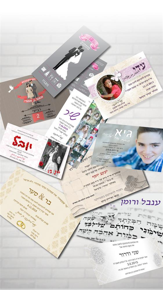 ‏‏elkabetz-screen-invite - עותק